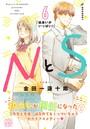 NとS プチデザ (6)