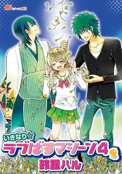 いきなり☆ラブばすマシーン (4)