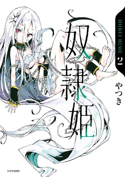 奴隷姫 2
