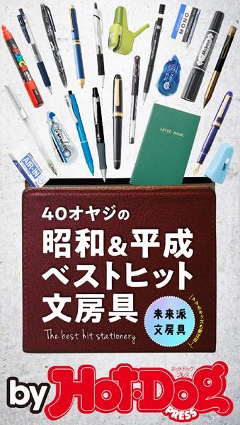 by Hot-Dog PRESS 40オヤジの昭和&平成ベストヒット文房具