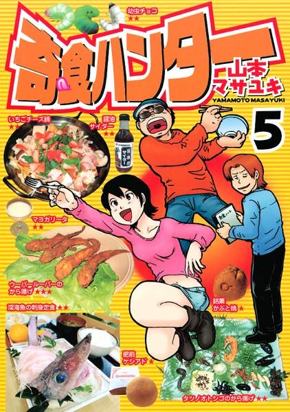 奇食ハンター 5