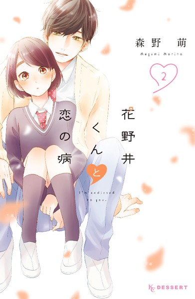 花野井くんと恋の病 2