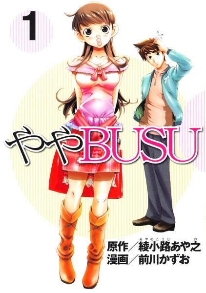 ややBUSU (1)