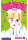 看護婦物語 1