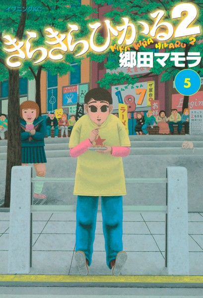 きらきらひかる2 (5)