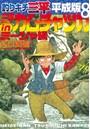 釣りキチ三平 平成版 8巻 三平inカムチャツカ ミーシャ編