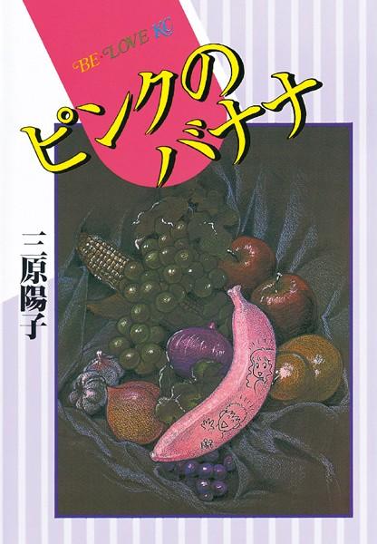 ピンクのバナナ