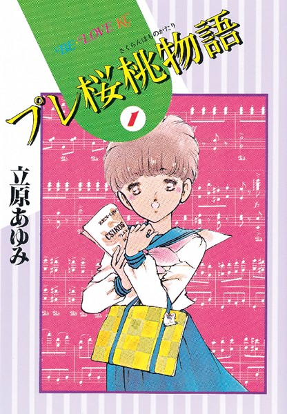 プレ桜桃物語 1