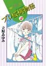 プレ桜桃物語 2