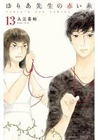 ゆりあ先生の赤い糸 分冊版 13