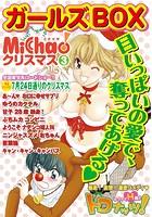 MiChao!クリスマス