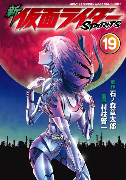 新 仮面ライダーSPIRITS 19