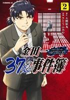 金田一37歳の事件簿 2