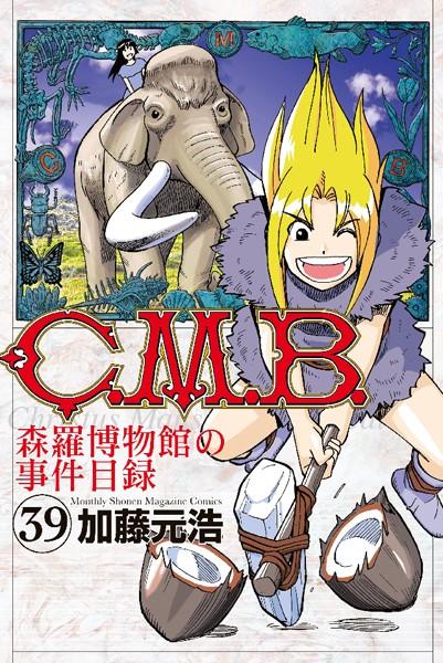C.M.B.森羅博物館の事件目録 39