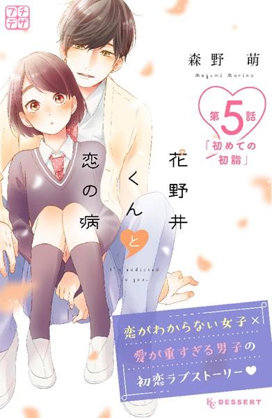 花野井くんと恋の病 プチデザ 5