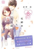 花野井くんと恋の病 プチデザ (8)