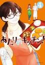 あたりのキッチン! (4)