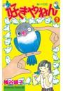 好きやねん 鳥バカ日記 1