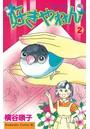 好きやねん 鳥バカ日記 2