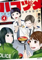 ハコヅメ〜交番女子の逆襲〜 (4)
