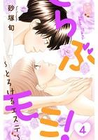 らぶモミ!〜とろけるエステ〜 (4)