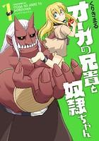オーガの兄貴と奴隷ちゃん (1)