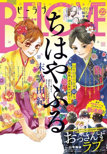 BE・LOVE 2018年22号11月15日号 [2018年11月1日発売]