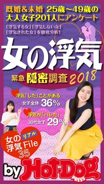 by Hot-Dog PRESS 女の浮気 緊急隠密調査 2018