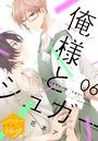 俺様とシュガー 分冊版 (6)