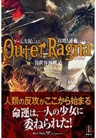 ゲーム実況による攻略と逆襲の異世界神戦記