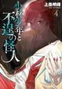 小林少年と不逞の怪人 4