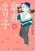 傘寿まり子 8