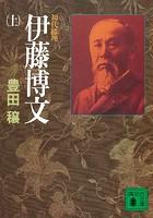 初代総理 伊藤博文