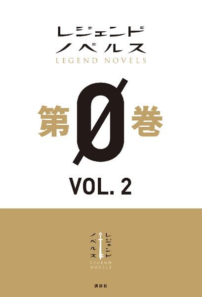 レジェンドノベルス 第0巻 VOL.2 2018年11月版