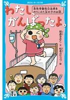 わたし、がんばったよ。 急性骨髄性白血病をのりこえた女の子のお話。