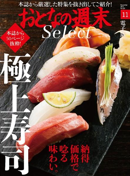 おとなの週末セレクト「納得価格で唸る味わい。極上寿司」 〈2018年11月号〉