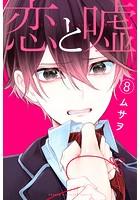 恋と嘘 (8)