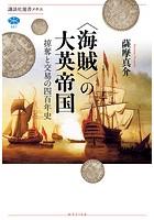<海賊>の大英帝国 掠奪と交易の四百年史