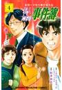 金田一少年の事件簿外伝 犯人たちの事件簿 4