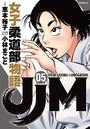 JJM 女子柔道部物語 5