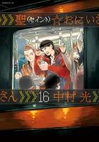 聖☆おにいさん SAINT☆YOUNG MEN 16