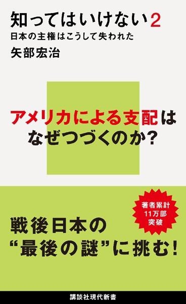 知ってはいけない 2 日本の主権はこうして失われた