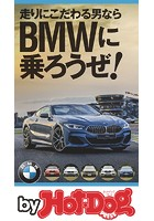 by Hot-Dog PRESS BMWに乗ろうぜ!