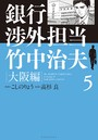 銀行渉外担当 竹中治夫 大阪編 5
