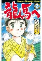 龍馬へ 幕末の奇蹟 坂本龍馬の物語 (2)