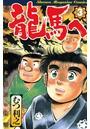 龍馬へ 幕末の奇蹟 坂本龍馬の物語 (3)