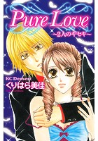 Pure Love〜2人のキセキ〜 読者体験手記傑作集