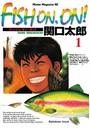 FISH ON,ON! (1)