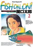 FISH ON,ON! (2)