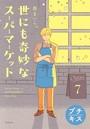 世にも奇妙なスーパーマーケット プチキス 7